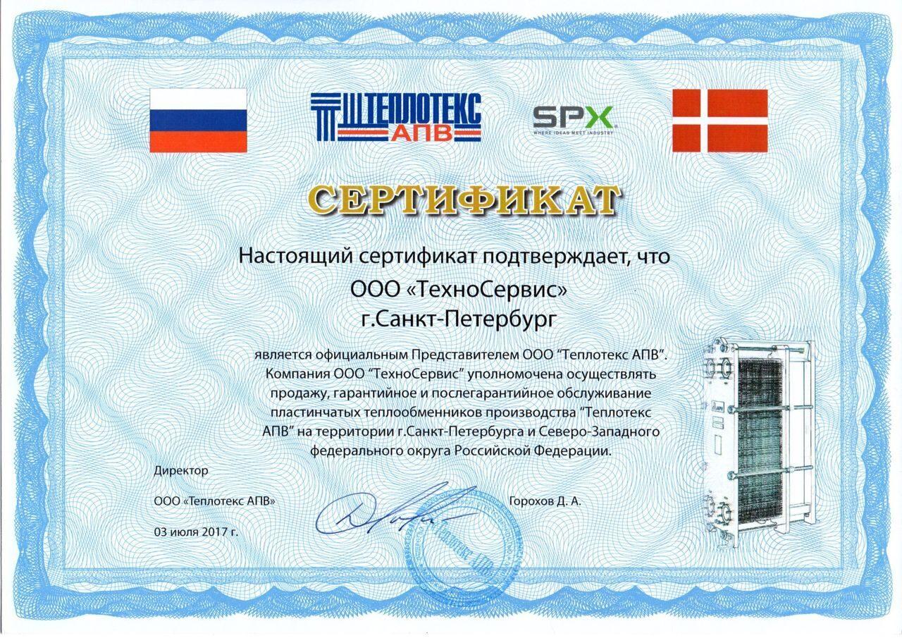 Ооо теплотекс апв Уплотнения теплообменника Sondex S31 Воткинск